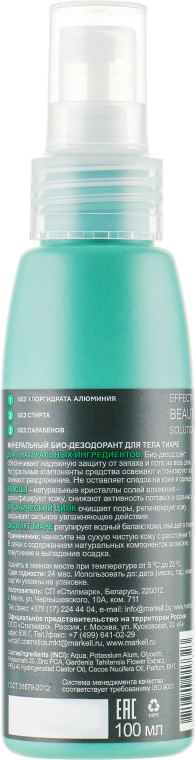 "Bio-deodorant ""Floare de tiară"" - Markell Cosmetics Green Collection Deo Tiare — Imagine N2"