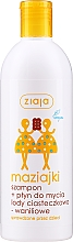 Parfumuri și produse cosmetice Șampon-gel de duș pentru copii - Ziaja Kids Shampoo and Shower Gel Cookies and Vanilla Ice Cream