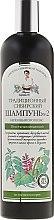Parfumuri și produse cosmetice Șampon tradițional siberian pe bază de propolis de mesteacăn №2 Regenerant - Reţete bunicii Agafia