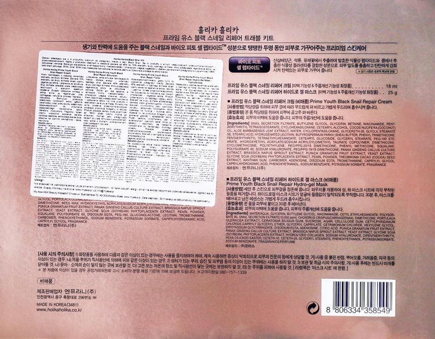 Set - Holika Holika Prime Youth Black Snail Skin Care Kit (mask + cr/18ml + tonic/31g + emulsion/31ml) — Imagine N7