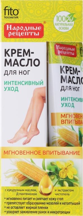 """Cremă hidratantă pentru picioare """"Îngrijire intensivă"""" - FitoKosmetik"""