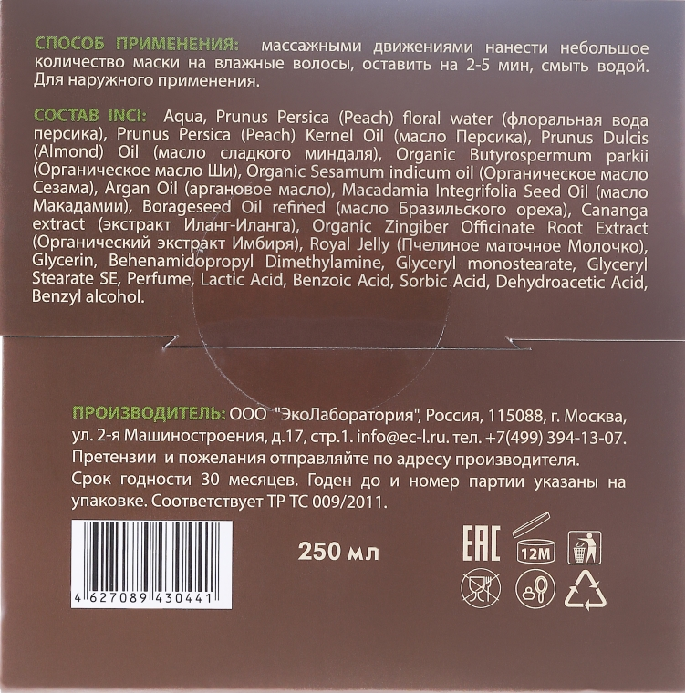 "Mască de păr ""Nutriție și Hidratare"" - ECO Laboratorie Moistiring Hair Masque — Imagine N2"