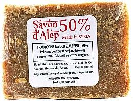 Parfumuri și produse cosmetice Săpun natural - Avebio Aleppo Soap 50%
