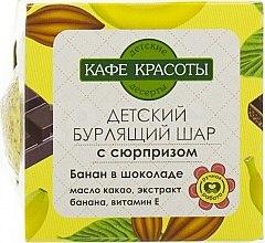 """Parfumuri și produse cosmetice Bilă de baie efervescentă cu surpriză """" Banană și ciocolată"""" - Le Cafe de Beaute Bubble Ball Bath"""