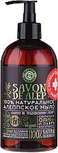 "Parfumuri și produse cosmetice Săpun lichid ""Aleppskoe"" - Planeta Organica Savon De Alep"