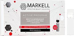 Parfumuri și produse cosmetice Ser regenerant pentru față - Markell Professional Active Program