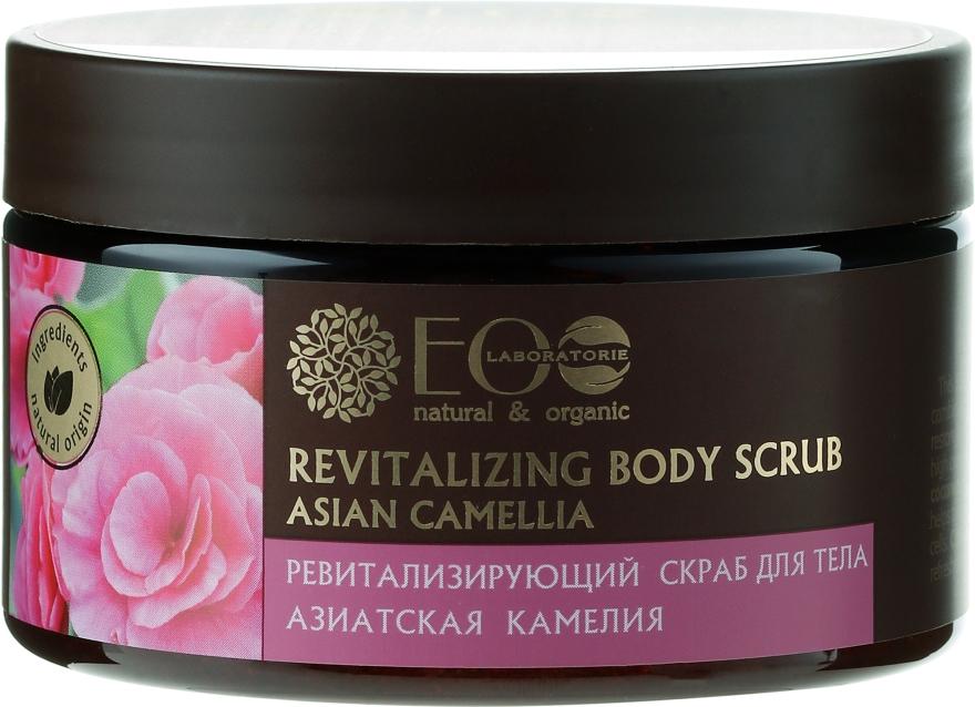 """Scrub de corp revitalizant """"Camellia din Asia"""" - ECO Laboratorie Body Scrub"""