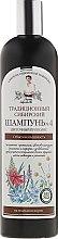 Parfumuri și produse cosmetice Șampon tradițional siberian pe bază de propolis de flori №4 volum și aspect mătăsos - Reţete bunicii Agafia
