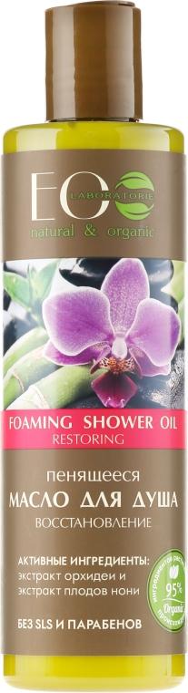 "Ulei spumant pentru duș ""Restabilire"" - ECO Laboratorie Foaming Shower Oil Restoring"