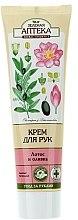"""Parfumuri și produse cosmetice Cremă de mâini """"Lotus și măsline"""" - Green Pharmacy"""