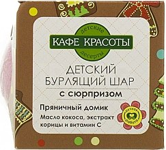 """Parfumuri și produse cosmetice Bilă efervescentă cu surpriză """"Casa dinturtă dulce"""" - Le Cafe de Beaute Bubble Ball Bath"""