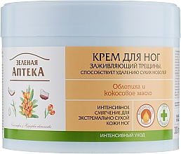 """Parfumuri și produse cosmetice Cremă pentru picioare """"Vindecarea crăpăturilor"""" - Green Pharmacy"""