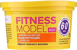 Set - Fito Kosmetik Fitness Model (b/mask/250ml + b/scrub/250ml) — Imagine N2