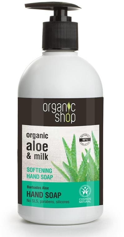 """Săpun lichid cu efect de catifelare """"Aloe Vera"""", pentru mâini - Organic Shop Organic Aloe Vera and Milk Hand Soap — Imagine N1"""