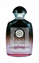 Parfumuri și produse cosmetice Nabeel Al Sharqia - Apă de parfum