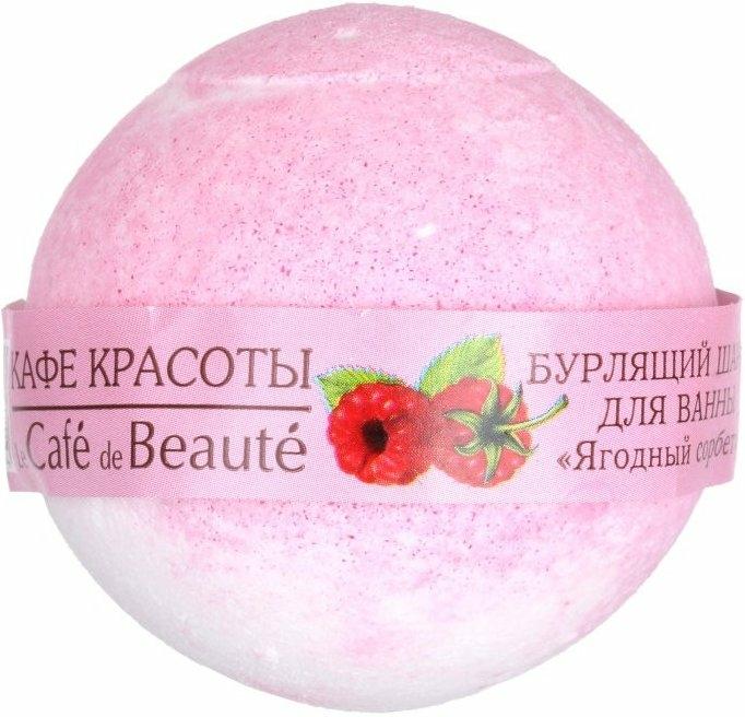 """Bilă efervescentă pentru baie """"Berry Sorbet"""" - Le Cafe de Beaute Bubble Ball Bath"""