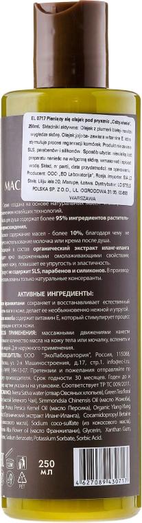"Ulei spumant pentru duș ""Nutritiv"" - ECO Laboratorie Foaming Shower Oil Nourishing — Imagine N2"