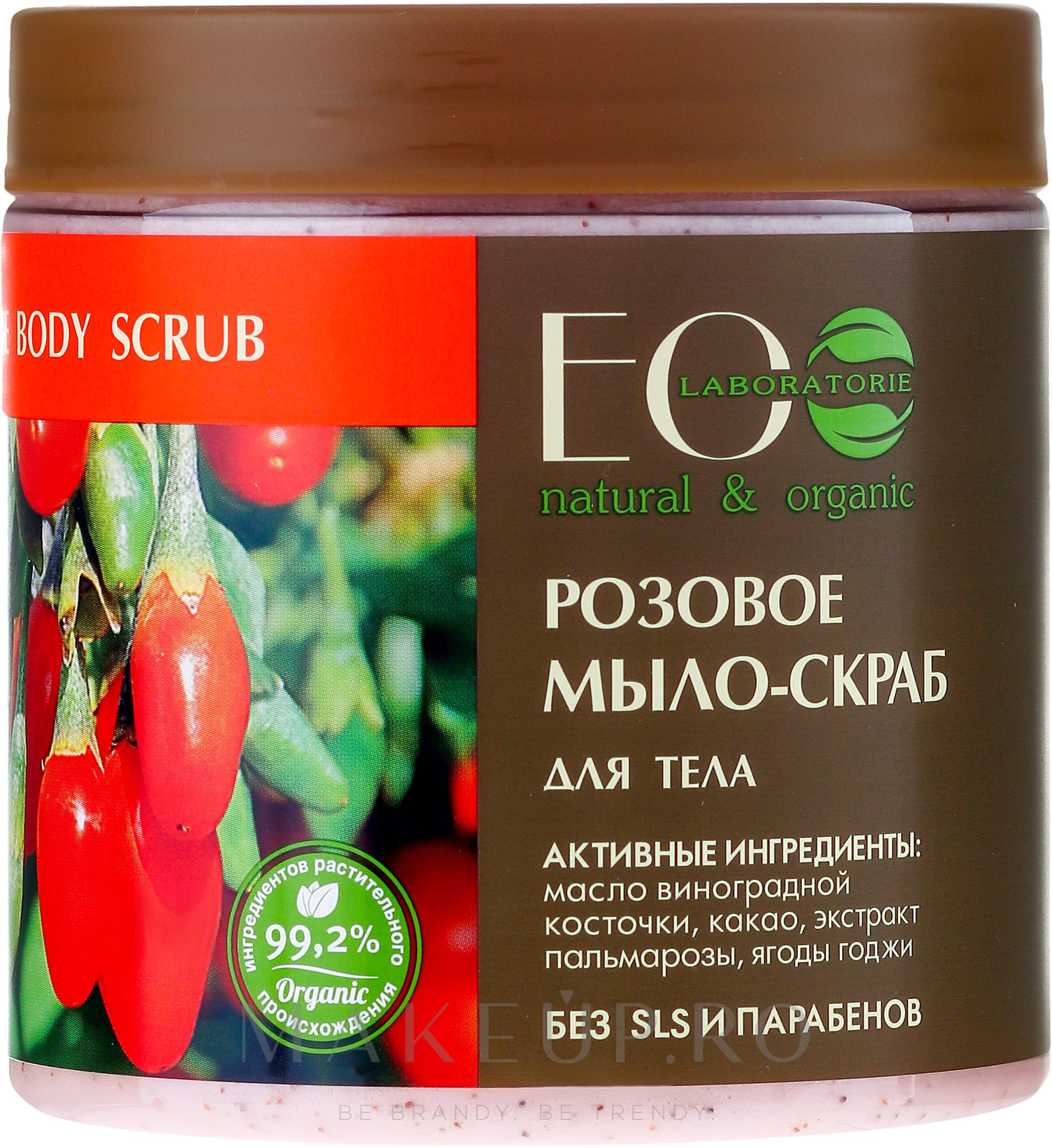 "Săpun scrub pentru corp ""Roz"" - ECO Laboratorie Natural & Organic Rose Body Scrub  — Imagine 450 ml"