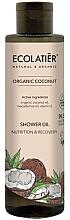 """Parfumuri și produse cosmetice Ulei de duș """"Nutriție și recuperare"""" - Ecolatier Organic Coconut Shower Oil"""