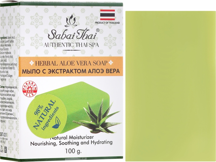 Săpun cu extract de aloe vera - Sabai Thai Herbal Aloe Vera Soap — Imagine N1