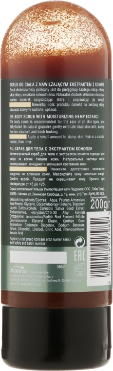 Scrub hidratant de corp - Joanna Botanicals For Home Spa Cannabis Seed Peeling — Imagine N2