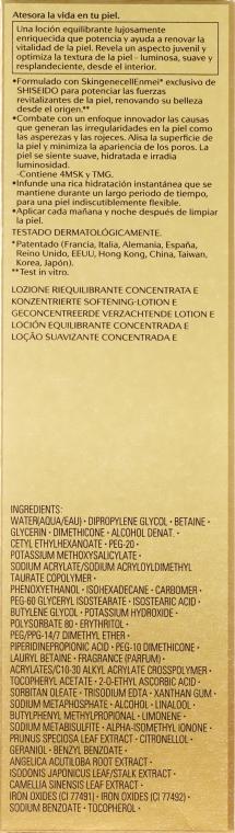 Loțiune hidratantă pentru față - Shiseido Future Solution LX Concentrated Balancing Softener — Imagine N3