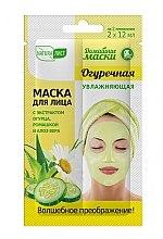 """Parfumuri și produse cosmetice Mască hidratantă pentru față """"Castraveți"""" - NaturaList"""