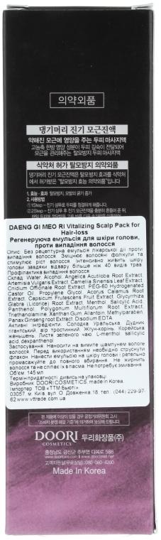 Emulsie regenerantă împotriva căderii părului, pentru scalp uscat - Daeng Gi Meo Ri Vitalizing Scalp Pack For Hair-Loss — Imagine N3
