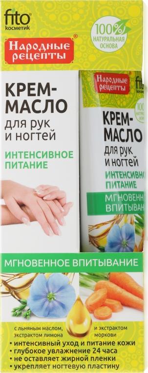 """Cremă pentru mâini și unghii """"Nutriție intensă"""" - FitoKosmetik"""