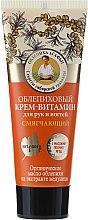 Parfumuri și produse cosmetice Cremă de cătină pentru mâini și unghii - Reţete bunicii Agafia Oblepikha Hand & Nail Cream-Vitamin