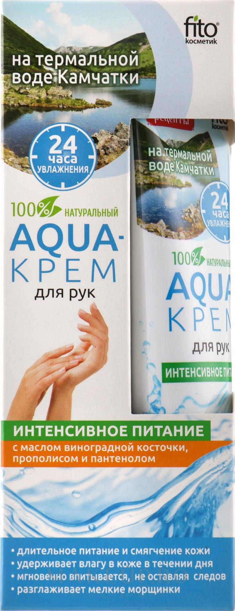 """Cremă-Aqua pentru mâini pe bază de apă termală din Kamchatka """"Nutriție intensă"""" - FitoKosmetik  — Imagine 45 ml"""