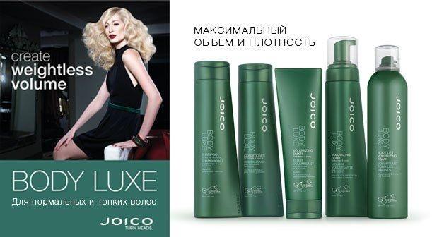 Balsam pentru splendoare și volum - Joico Body Luxe Conditioner for Fullness and Volume — Imagine N3