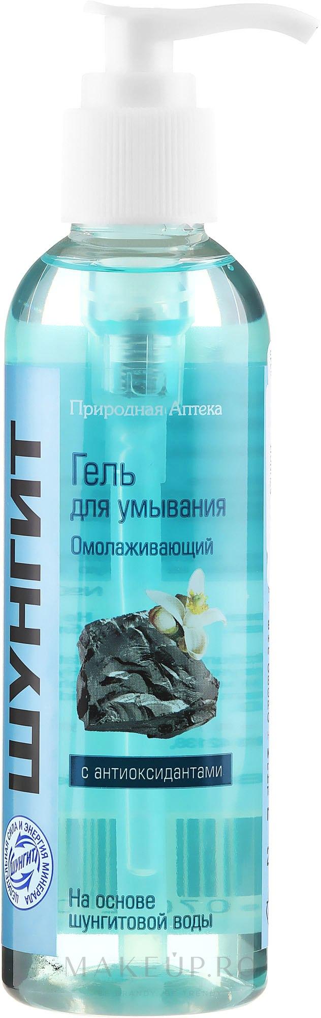 Gel de curățare pentru față - Fratti HB Shungite — Imagine 200 ml