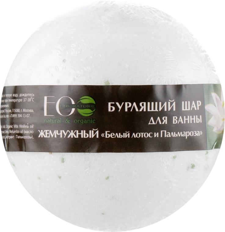 """Bilă efervescentă pentru baie """"Lotus alb și Palmarosa"""" - ECO Laboratorie Pearl Bomb — Imagine N1"""