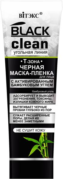 Mască neagră pentru față - Vitex Black Clean