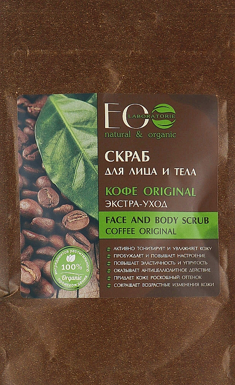 "Scrub pentru față și corp ""Coffe Original"" - ECO Laboratorie Face and Body Scrub Coffee Original"