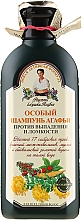 Parfumuri și produse cosmetice Șampon Agafia împotriva căderii părului - Retzepty Babushki Agafia