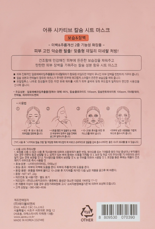 Mască de față - A'Pieu Cicative Calcium Sheet Mask — Imagine N2