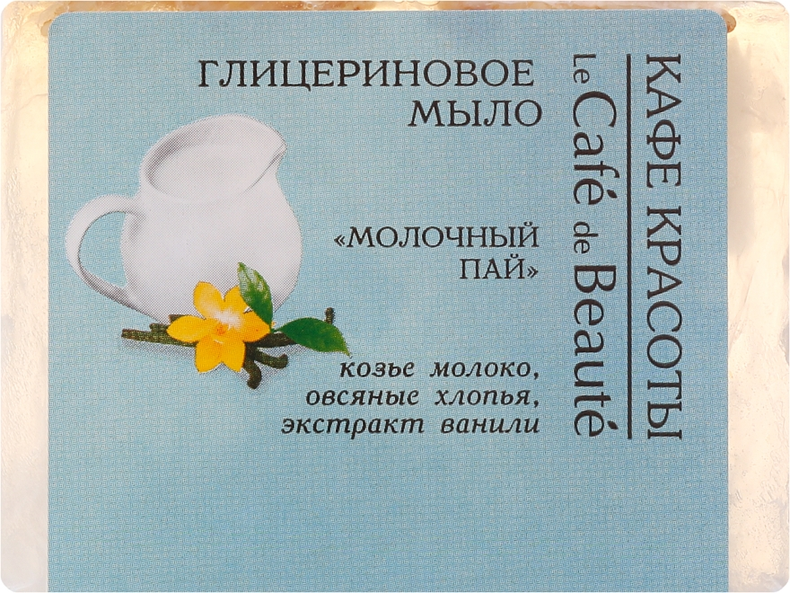 """Săpun cu glicerină """"Cocktail de lapte"""" - Le Cafe de Beaute Glycerin Soap"""