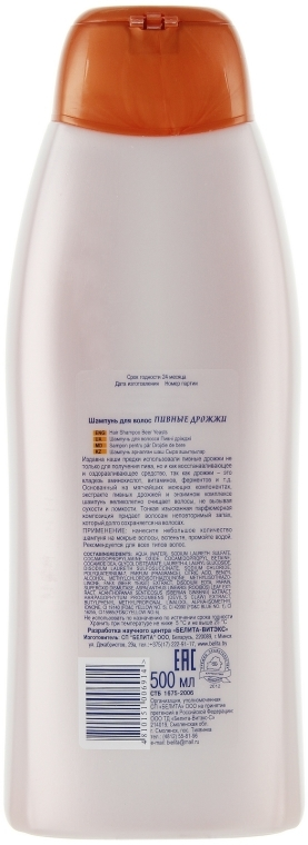 "Șampon ""Drojdie de bere"" - Bielita Shampoo — Imagine N2"
