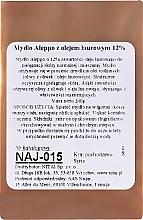 Săpun de Alep 12% ulei de dafin - Najel Savon d'Alep Aleppo Soap By Laurel Oils 12% — Imagine N4