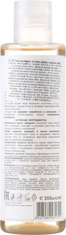 """Tonic pentru față """"Hidratant"""" - ECO Laboratorie Facial Tonic — Imagine N2"""