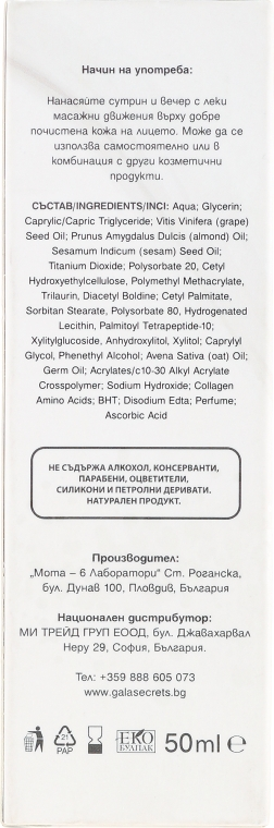 Cremă de față - Gala Secrets Cream Fluid Hydratation x3 — Imagine N3