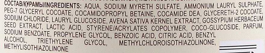 """Lapte pentru igiena intimă """"Ovăz și bumbac"""" - Green Pharmacy — Imagine N3"""