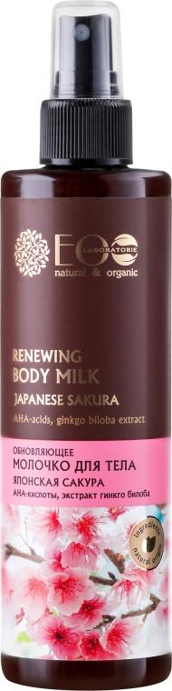 """Lapte revitalizant de corp """"Sakura japoneză"""" - ECO Laboratorie"""