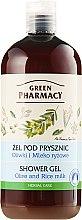 "Gel de duș ""Măsline și lapte de orez"" - Green Pharmacy Shower Gel Olive and Rice Milk — Imagine N1"