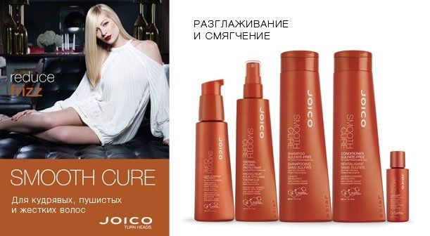 Balsam anti-electrizare - Joico Smooth Cure Conditioner Sulfate-Free — Imagine N3