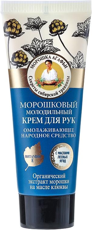 Cremă rejuvenantă pentru mâini cu extracte de mur pitic și merișor - Reţete bunicii Agafia Cloudberry Rejuvenating Hand Cream