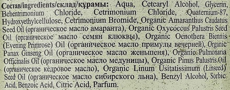 Balsam nutritiv regenerator de păr - Reţete bunicii Agafia Baia bunicii Agafia — Imagine N3