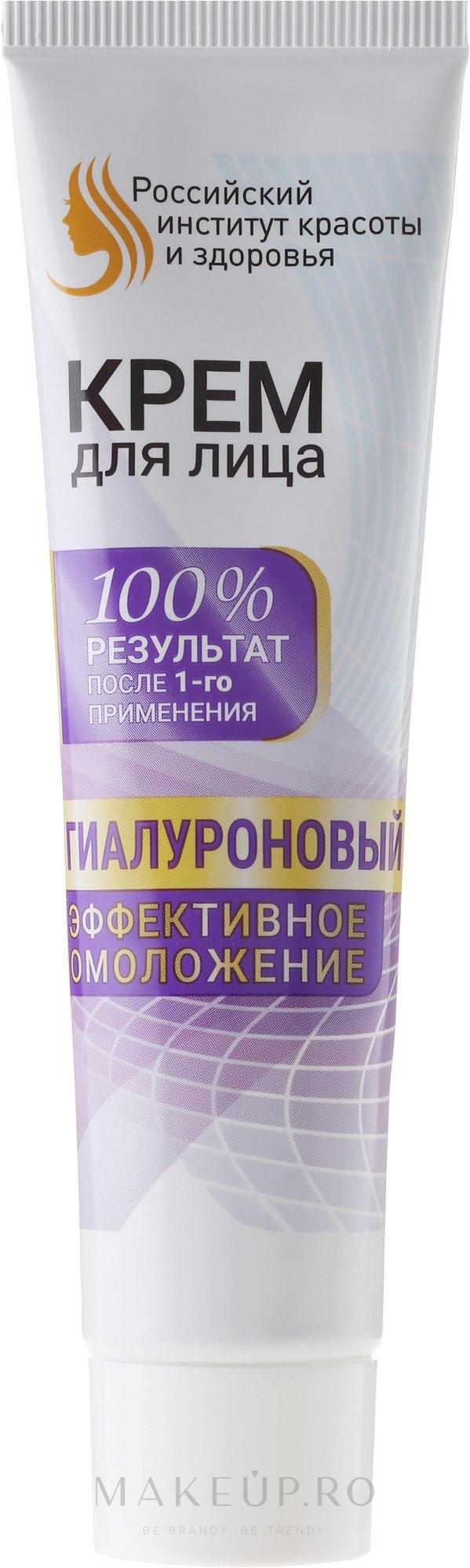 """Cremă hialuronică de față """"Întinerire intensivă"""" - FitoKosmetik — Imagine 45 ml"""